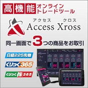 アクセスクロス